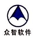 洛阳众智软件科技股份有限公司