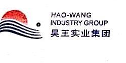 上海昊王实业发展有限公司 最新采购和商业信息