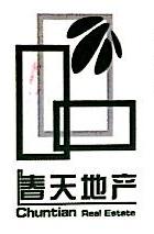 邢台市春天俊达房地产开发有限公司