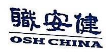 职安健劳动保护用品(北京)有限公司 最新采购和商业信息