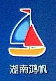 湖南省鸿帆物资贸易有限公司 最新采购和商业信息