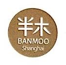 上海半木轩家具有限公司 最新采购和商业信息