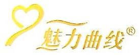 深圳市魅力曲线内衣有限公司