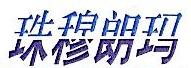 北京珠穆朗玛电子商务网络服务有限公司