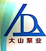 温州大山泵业有限公司