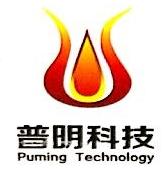 深圳市普明科技发展有限公司