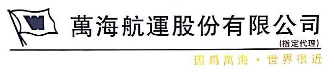上海联骏国际船舶代理有限公司青岛分公司