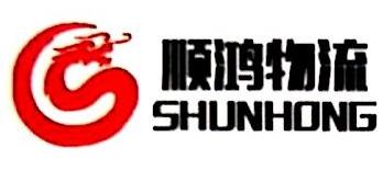 惠州市顺鸿物流有限公司 最新采购和商业信息