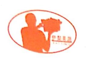厦门伊梨商贸有限公司 最新采购和商业信息