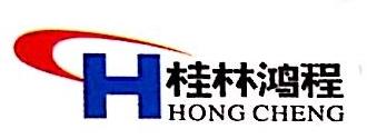 桂林鸿程矿山设备制造有限责任公司 最新采购和商业信息