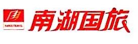 广州市南湖国际旅行社有限责任公司 最新采购和商业信息