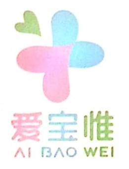 深圳市爱宝惟生物科技有限公司 最新采购和商业信息
