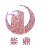 重庆柴鼎科技有限公司 最新采购和商业信息