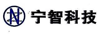 修水县宁智科技有限公司 最新采购和商业信息