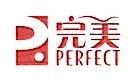 完美(中国)有限公司江西分公司  最新采购和商业信息