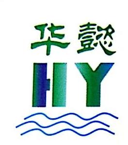 佛山市南海华懿贸易有限公司 最新采购和商业信息