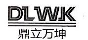 北京鼎立万坤计算机有限公司