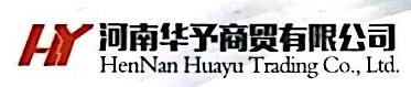 河南华予商贸有限公司 最新采购和商业信息