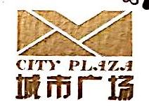 连州市城市广场发展有限公司 最新采购和商业信息