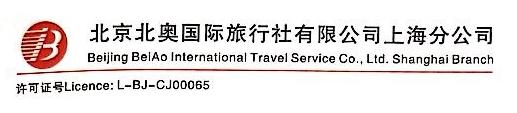 北京北奥国际旅行社有限公司上海分公司 最新采购和商业信息