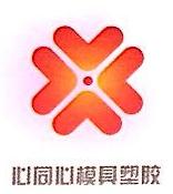 深圳市心同心模具塑胶有限公司 最新采购和商业信息