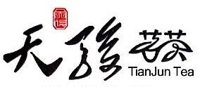 深圳市天骏茗茶茶业有限公司