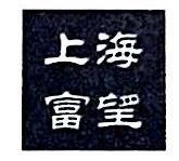 上海富望股权投资管理有限公司 最新采购和商业信息