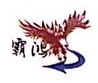 杭州霸鸿科技有限公司 最新采购和商业信息