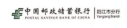 中国邮政储蓄银行股份有限公司阳江市分行 最新采购和商业信息