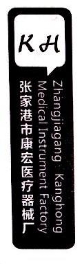 张家港市康宏医疗器械厂