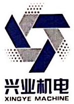 江苏兴业机电设备有限公司 最新采购和商业信息