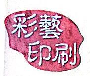 广州市彩艺印刷有限公司 最新采购和商业信息
