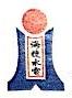 重庆市海捷水电安装有限公司 最新采购和商业信息
