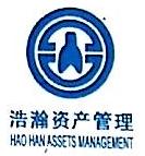 浩瀚资产管理有限公司 最新采购和商业信息