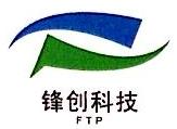 锋创科技发展(北京)有限公司