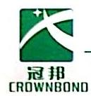 广州冠邦计算机科技有限公司 最新采购和商业信息