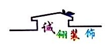 广州诚翎装饰工程有限公司 最新采购和商业信息