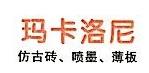 佛山市玛卡洛尼陶瓷有限公司 最新采购和商业信息