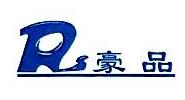 上海豪品羊绒制衣有限公司