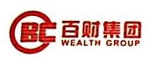 深圳市百财投资集团有限公司