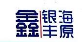 山西鑫银海丰原玻璃有限公司 最新采购和商业信息