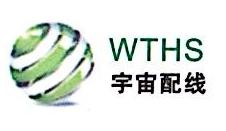 深圳市宇宙配线电子有限公司 最新采购和商业信息