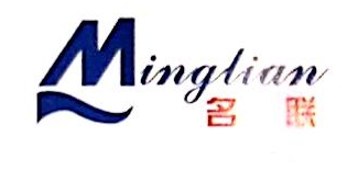 上海名联冷冻仓储有限公司 最新采购和商业信息