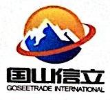 国山信立国际贸易(北京)有限公司 最新采购和商业信息