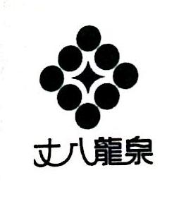 西安丈八龙天然矿泉饮品有限公司 最新采购和商业信息