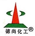 杭州德尚化工有限公司
