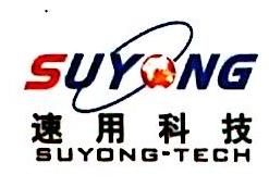 南宁速用电子科技有限公司