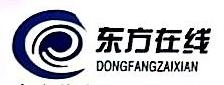 深圳市东方在线电子商务有限公司