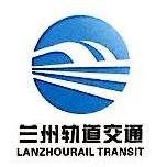 兰州市地铁置业有限公司 最新采购和商业信息
