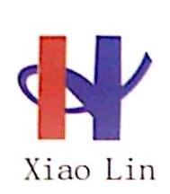 江西小林照明电器有限公司